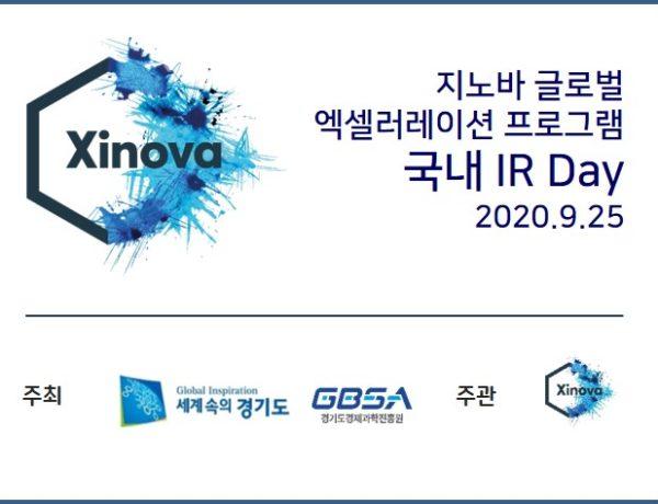지노바 글로벌 액셀러레이션 프로그램, 온라인 데모데이 24일 개최