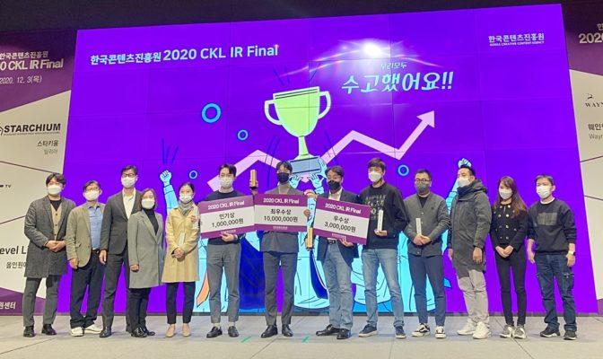 투자매력 1위의 콘텐츠 스타트업은? 콘진원 '2020 CKL IR Final' 진행