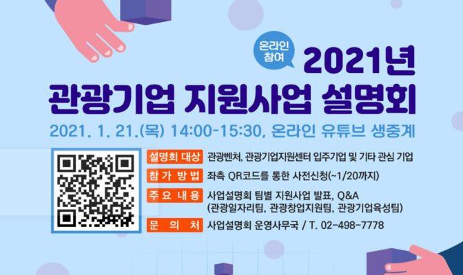 '2021 관광기업 지원사업 설명회' 온라인 생중계