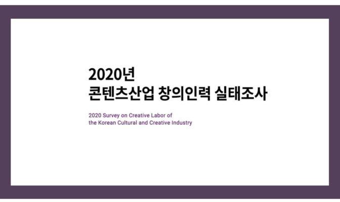 코로나19, 콘텐츠 산업 고용현황과 전망
