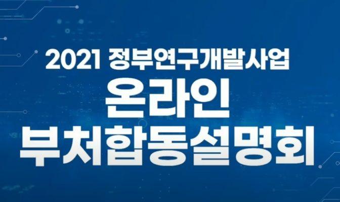 '국가 R&D 100조원 시대 돌입' 부처합동설명회 개최