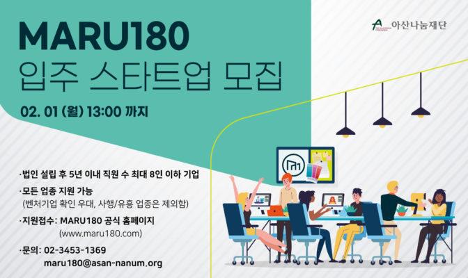 창업지원센터 '마루180' 입주 스타트업 모집