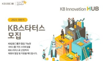 KB금융그룹, 'KB스타터스 공개모집'