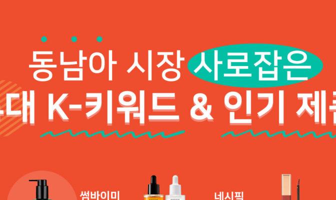 동남아 사로잡은 4대 K-키워드 '뷰티', 'K팝', '푸드', '리빙'