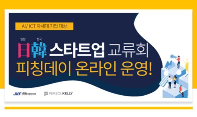 퍼솔켈리 코리아 AI, ICT 스타트업 대상 '한-일 스타트업 교류회' 진행