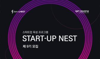 신보, '스타트업 네스트' 9기 120개 기업 모집
