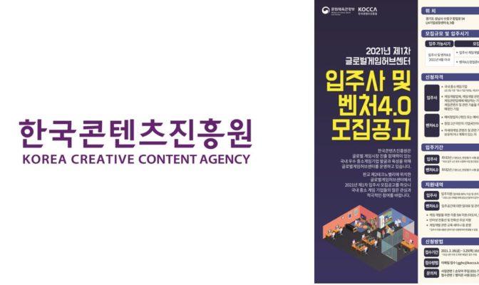 콘진원,글로벌게임허브센터 입주사·게임벤처4.0 모집