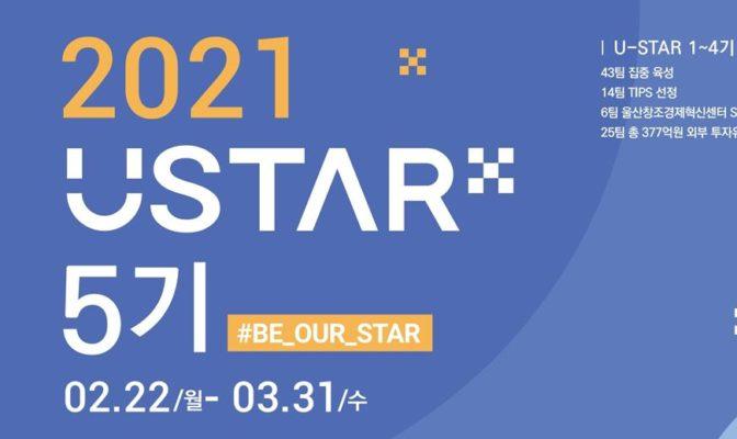 다섯번째 U-STAR, 기술창업분야 스타트업 모집