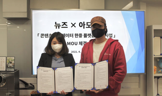 "MCN 메이저스-아도바 MOU ""K콘텐츠로 중국 간다"""
