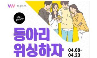 엔블리스컴즈, 위싱노트 '동아리 위싱하자' 참여 동아리 모집
