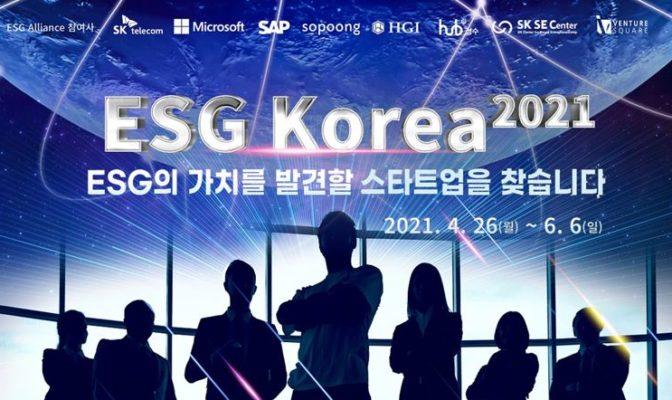 ESG 코리아 출범, SKT · 벤처스퀘어 등 참여