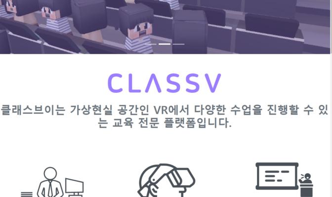 클래스브이, 네이버 웨일 스페이스와 메타버스 교육 시작