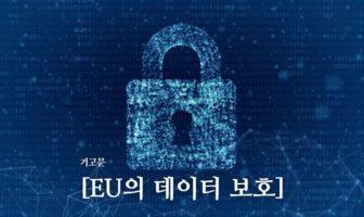 [EU의 데이터 보호]13. GDPR의 개인 데이터 보안(1)