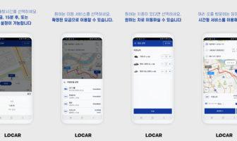 사전확정요금 기반 택시예약 '로카' 출시