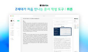 온라인 문서 작성 도구 '뤼튼테크놀로지스' 투자 유치