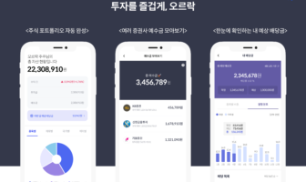 소셜 증권 '오르락', '이번 달 예상 배당금' 기능 출시
