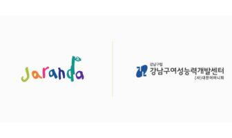 자란다-강남구여성센터, '유아동 전문 교사' 양성