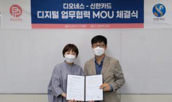 신한카드-패션 큐레이션 플랫폼 '펄스', 업무협약