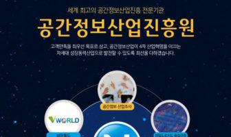 공간정보산업진흥원, '창업 기업 법률 자문' 지원 진행