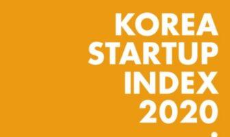 본투글로벌센터'2020대한민국 글로벌 창업백서' 발간