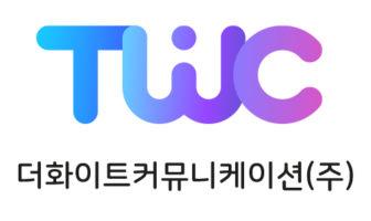 TWC, 상담 서비스에 AI 접목해 이용자 만족도 증가