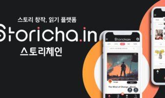 대본 창작 블록체인 플랫폼 '스토리체인', 앱 출시