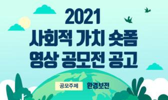 콘진원, '사회적 가치 숏폼 영상 공모전' 개최