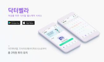 여성 디지털 헬스케어 '닥터벨라', 후속 투자 유치