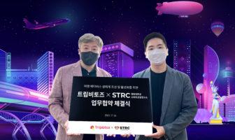 트립비토즈, 경희대 스마트관광연구소와 업무협약