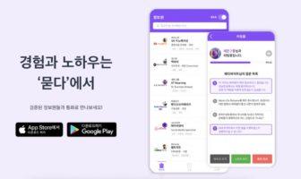 커리어 정보 익명 통화 앱 '묻다' 정식 론칭