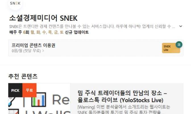 소셜경제미디어 SNEK, 네이버 '프리미엄 콘텐츠' 합류