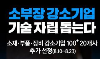 '소부장 강소기업100 프로젝트' 중기부, 유망기업 20개사 추가 선정