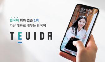 한국어 회화연습 앱 '트이다', 7억 투자유치