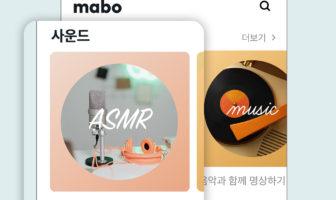 메타버스로 진화한 명상 어플 마보, 디지소닉과 3D 음악 콘텐츠 공개