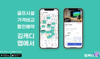 골프시설 가격비교 '김캐디', 2021 구글 창구프로그램 3기 선정
