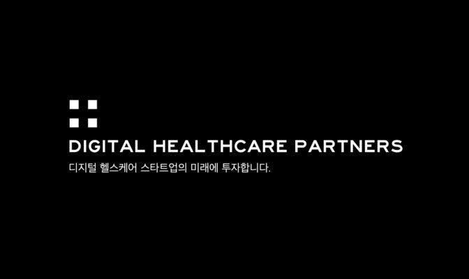 DHP, 디지털 헬스케어 스타트업 투자 펀드 결성