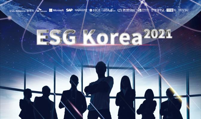 SKT·벤처스퀘어 등 참여 'ESG코리아2021' 14개 기업 선정