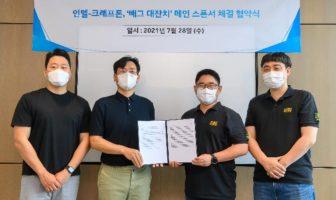 크래프톤·인텔, '배그 대잔치' 활성화 업무협약으로 대회 성료