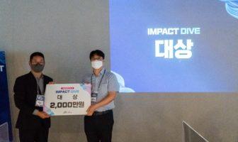 에이엔폴리, 서울시 주최 임팩트 다이브 행사 대상 수상