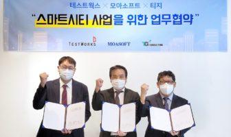 테스트웍스·모아소프트·티지, 스마트시티 사업 업무 협약