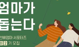 육아 커머스 플랫폼 '마미' 선배엄마 서포터즈 2기 모집