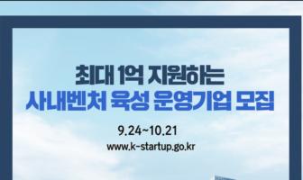 중기부, 사내벤처 육성 운영기업 15개사 모집