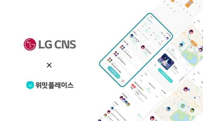 위밋플레이스, LG CNS 스타트업 몬스터 프로그램 4기 최종 선정