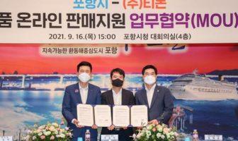 티몬, 포항시와 업무협약…상생협력 통해 지역경제 활성화 추진