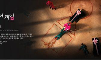 '오징어게임' 만든 넷플릭스, 독점콘텐츠 제작 나선 스타트업