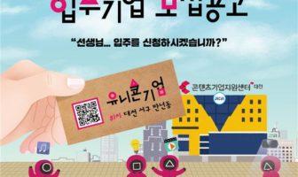 스타트업·예비창업자 대전지원센터 입주기업 모집