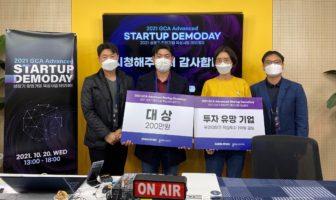 경콘진, 2021 성장기 창업기업 육성사업 데모데이 성료