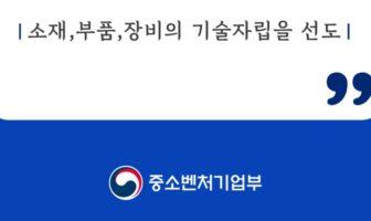 중기부, 2021년 '소·부·장 창업기업' 우수기업 5개사 선발