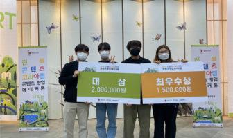 한국농수산대학, 콘텐츠 창업 경진 대회서 대상·최우수상 수상자 배출