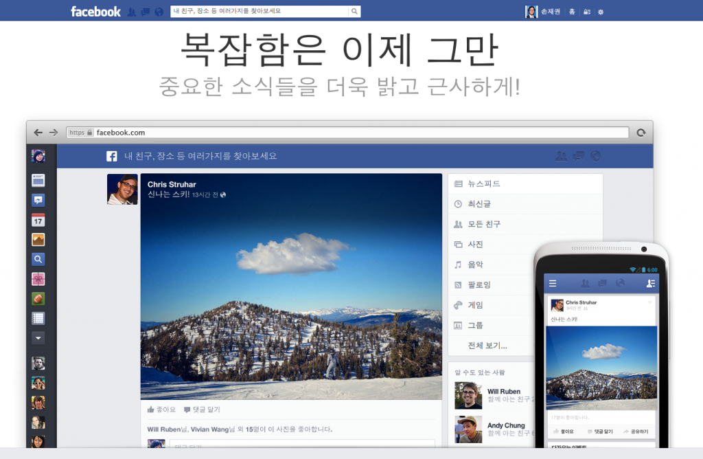 fb-newsfeed-design